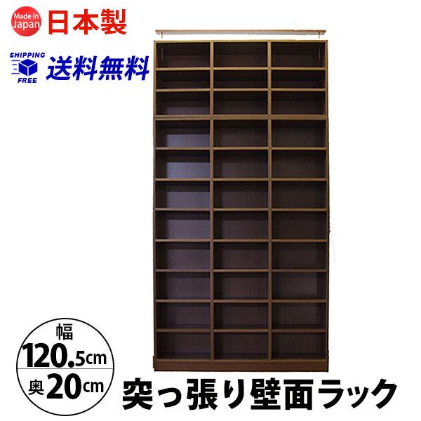 突っ張り 壁面ラック オープン 幅120 奥行20 本棚 つっぱり おしゃれ 大容量 収納 薄型 書棚 ブックシェルフ インテリア 国産