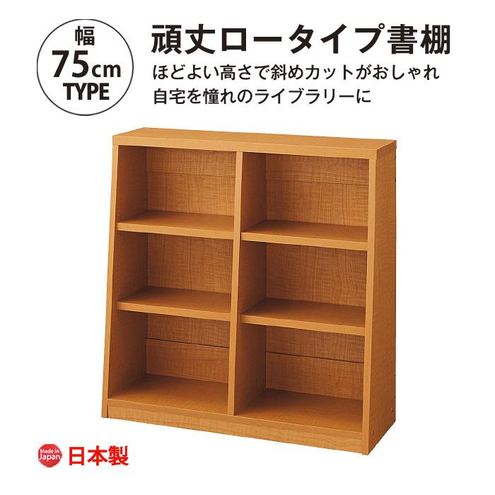 脚元安定 頑丈ロータイプ書棚 幅75cm 本棚 おしゃれ 大容量 収納 薄型 書棚 ブックシェルフ インテリア 国産