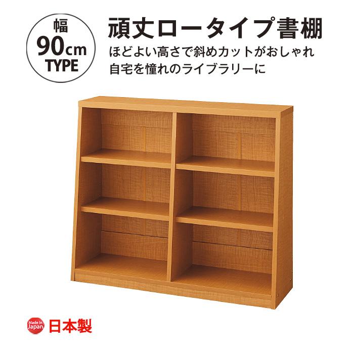 脚元安定 頑丈ロータイプ書棚 幅90cm 本棚 おしゃれ 大容量 収納 薄型 書棚 ブックシェルフ インテリア 国産