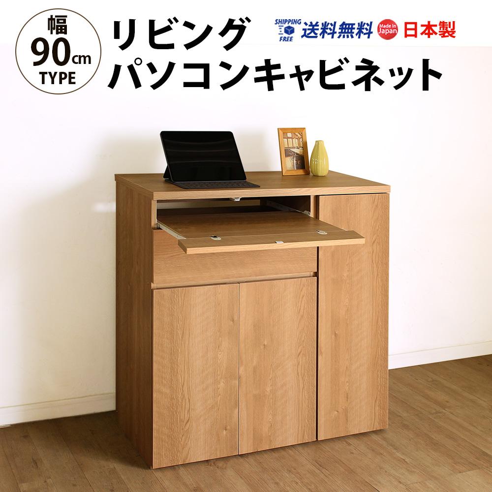 リビングパソコンキャビネット 90幅 pcデスク 国産 送料無料