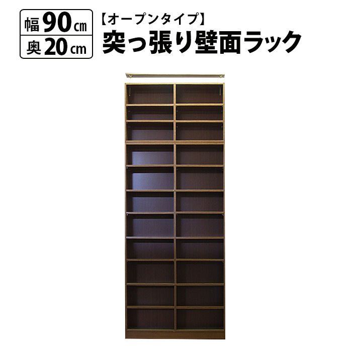 突っ張り 壁面ラック オープン 幅90 奥行20 本棚 つっぱり おしゃれ 大容量 収納 薄型 書棚 ブックシェルフ インテリア 国産