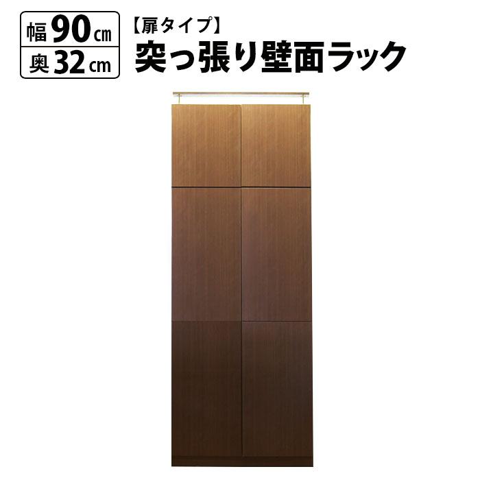 突っ張り 壁面ラック 扉付 幅90 奥行32 本棚 つっぱり おしゃれ 大容量 収納 薄型 書棚 ブックシェルフ インテリア 国産
