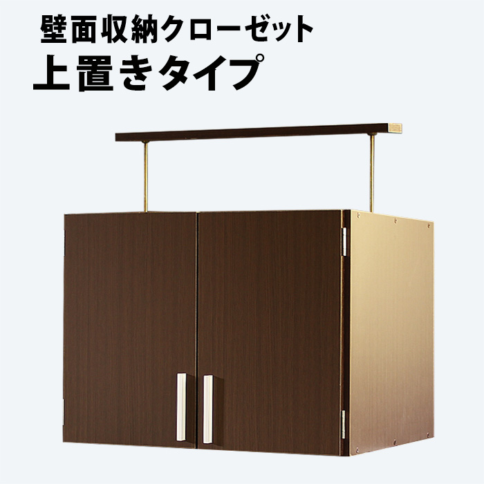 壁面収納クローゼット 上置きタイプ(可動板1枚付き) 送料無料 国産 ワードローブ