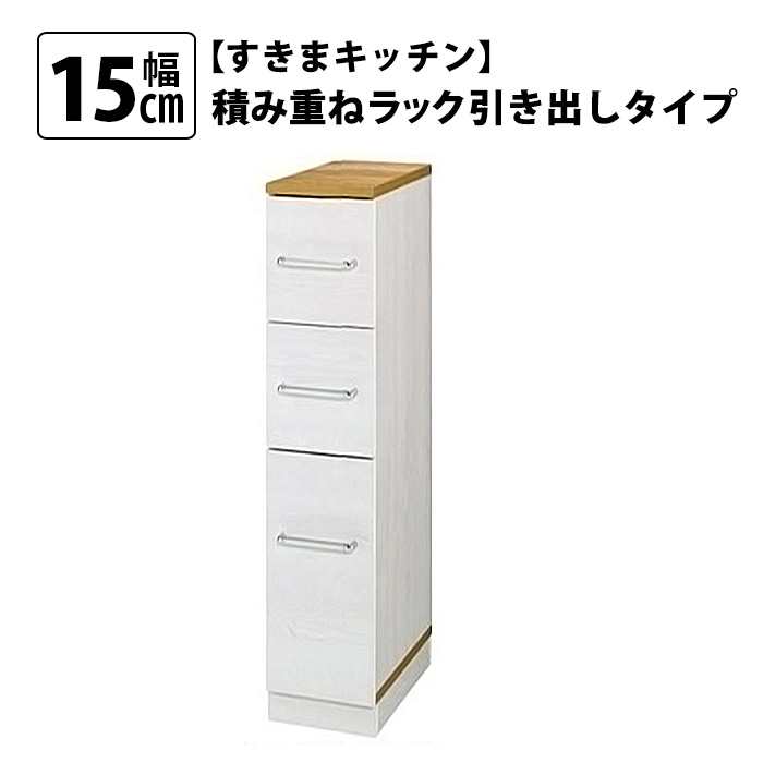 すきまキッチン積み重ねラック(引き出しタイプ)15cm幅 送料無料 国産