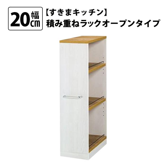 すきまキッチン積み重ねラック(オープンタイプ)20cm幅 送料無料 国産