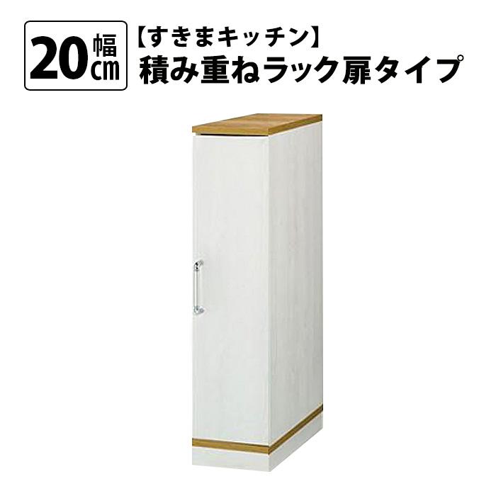 すきまキッチン積み重ねラック(扉タイプ)20cm幅 送料無料 国産