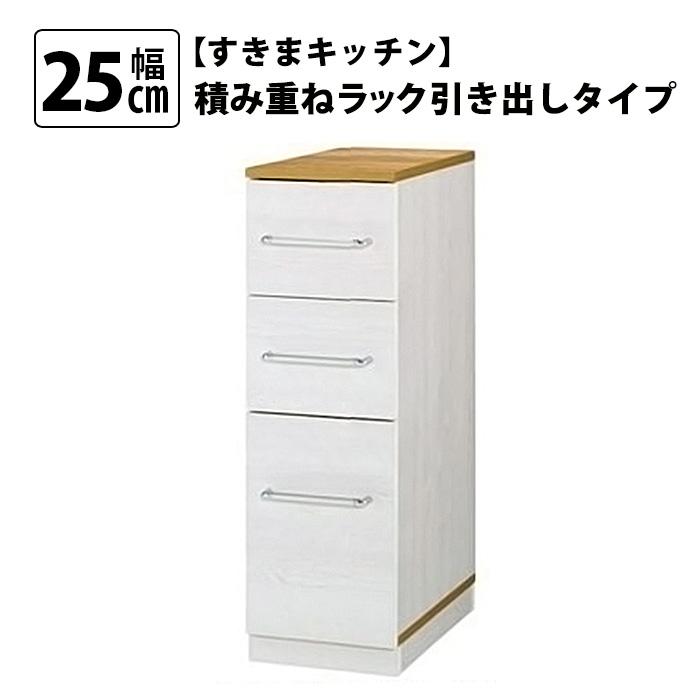 すきまキッチン積み重ねラック(引き出しタイプ)25cm幅 送料無料 国産