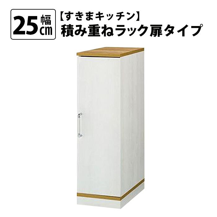 すきまキッチン積み重ねラック(扉タイプ)25cm幅 送料無料 国産