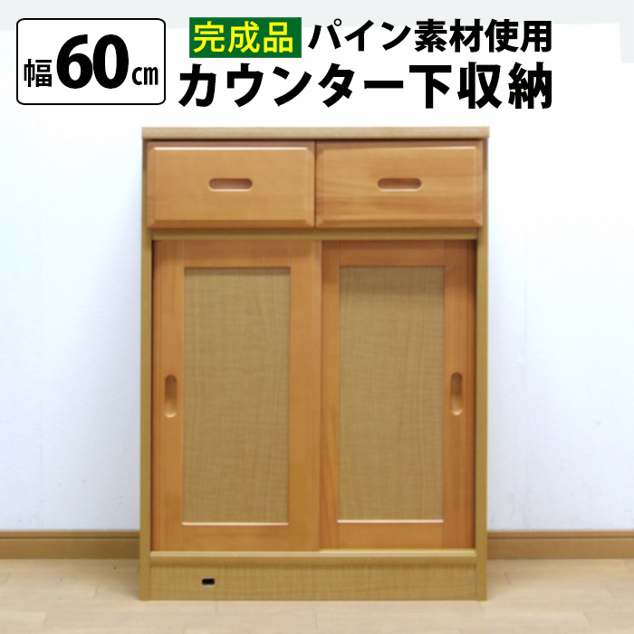 【完成品】カウンター下収納(幅60cm) 送料無料 国産