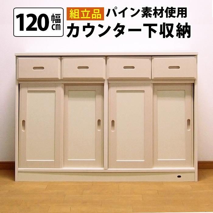 【組立品】カウンター下収納(幅120cm) 送料無料 国産