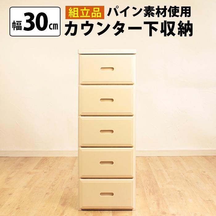 【組立品】カウンター下収納 サイドチェスト 送料無料 国産