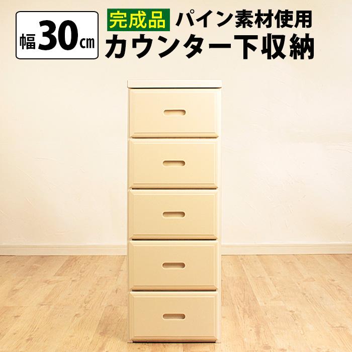 【完成品】カウンター下収納 サイドチェスト 送料無料 国産