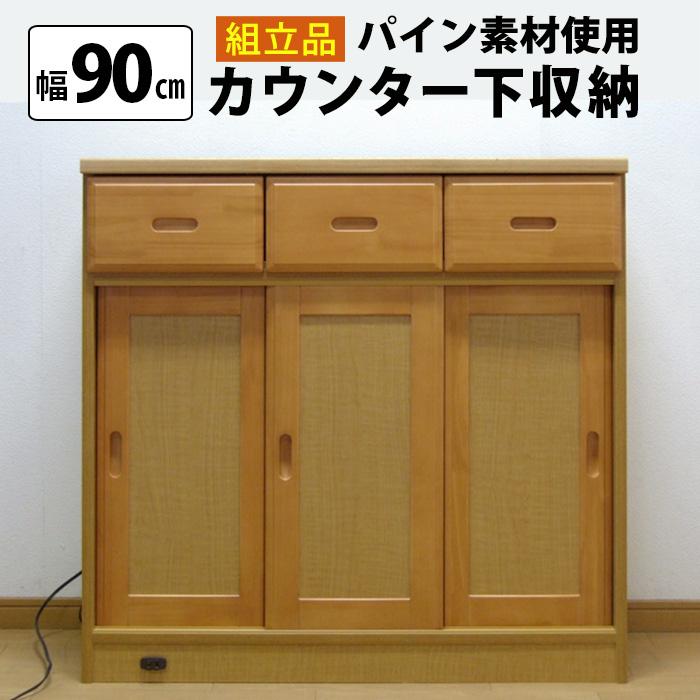 【組立品】カウンター下収納(幅90cm) 送料無料 国産