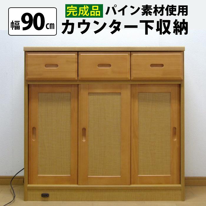 【完成品】カウンター下収納(幅90cm) 送料無料 国産