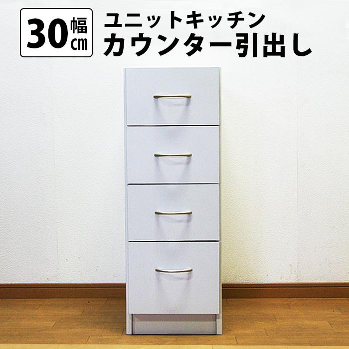 ユニットキッチンカウンター 引出し(幅30cm) 送料無料 国産