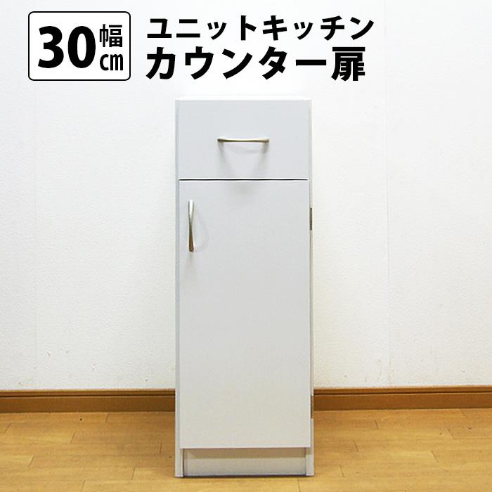 ユニットキッチンカウンター 扉(幅30cm) 送料無料 国産