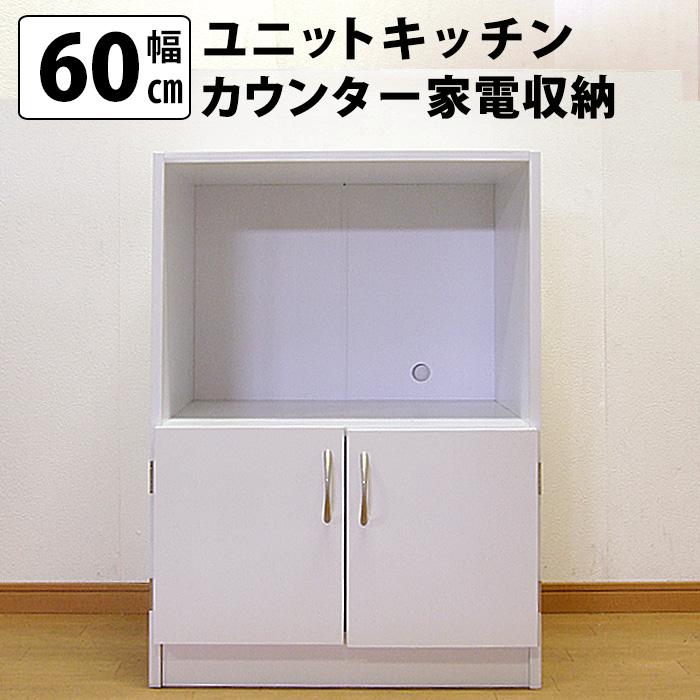 ユニットキッチンカウンター 家電収納(幅60cm) 送料無料 国産