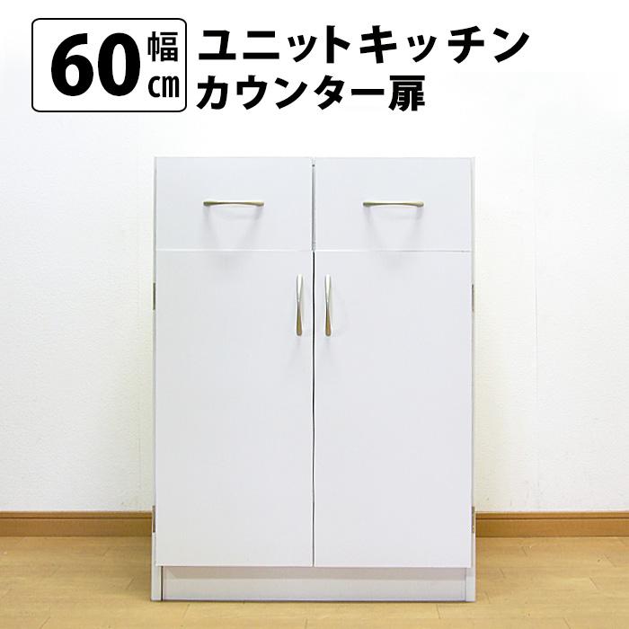 ユニットキッチンカウンター 扉(幅60cm) 送料無料 国産