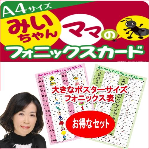 大判フォニックスフラッシュカードとポスターサイズフォニックスルール表のセット