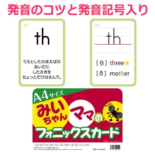 大判A4サイズみいちゃんママのフォニックスフラッシュカード