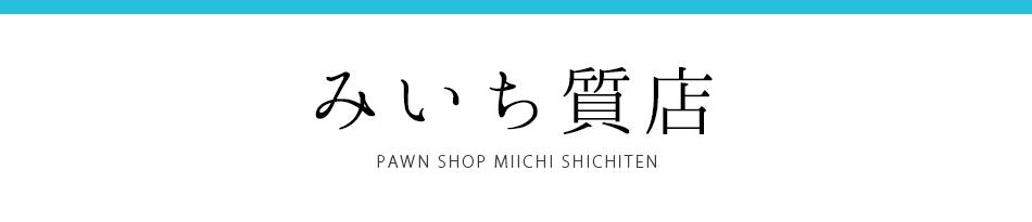 みいち質店:兵庫県尼崎市で創業70年の老舗質屋です。