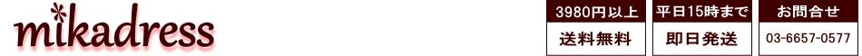 ダンス衣装格安専門店 ミカドレス:ベリーダンス,フラメンコ,ステージ衣装,社交ダンス,ダンス衣装格安専門店