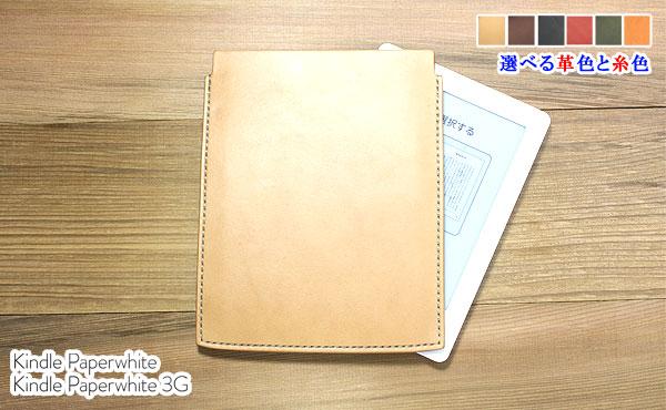 栃木レザー 電子ブックリーダーカバー(amazon Kindle Paperwhite Oasis)(ケース/スリーブ) オーダーメイド 刻印 誕生日 入社 ギフト 贈り物 レザー キンドル