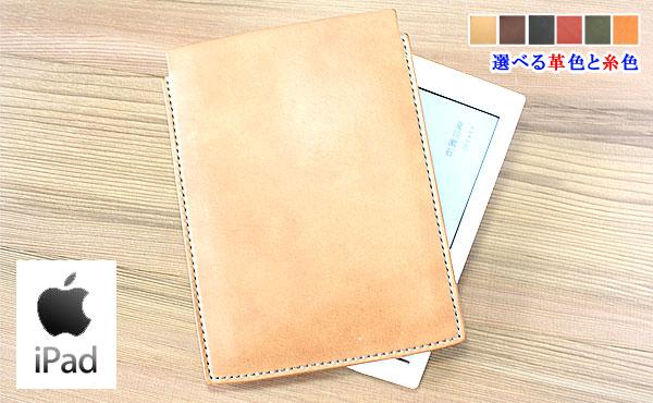 栃木レザー iPadPro10.5インチカバー(Apple iPad Pro 10.5)(ケース/スリーブ) オーダーメイド【送料無料】 刻印 iPad 記念日 誕生日 入社 ギフト 贈り物 レザー クラフト iPadケース