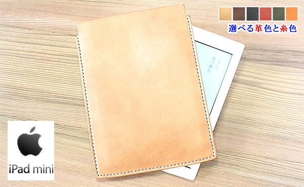 栃木レザー iPad mini カバー(Apple/iPadmini)(ケース/スリーブ) オーダーメイド 刻印 ミニ 記念日 誕生日 入社 ギフト 贈り物 レザー クラフト iPadケース