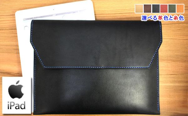 栃木レザー クラッチバッグ タブレットケース(iPadケース)iPadカバー Apple オーダーメイド【送料無料】 刻印 iPad 記念日 誕生日 入社 ギフト 贈り物 レザー クラフト バッグ タブレットカバー B5
