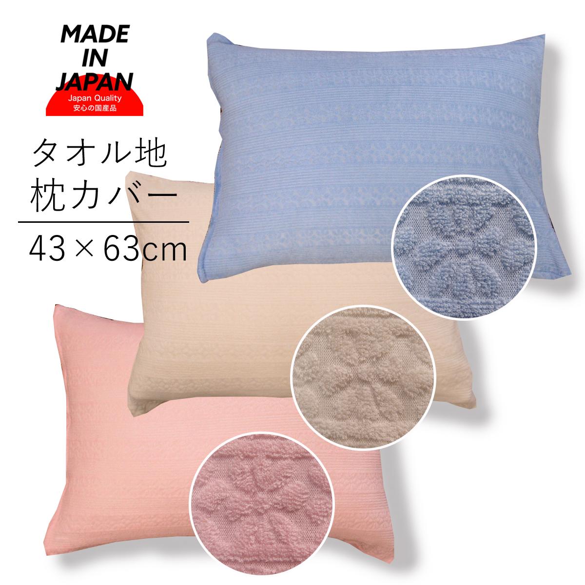 枕カバー 43×63 日本製 タオル地 ピローケース パイル 無地 まくらカバー 枕 カバー 枕カバー タオル地 パイル 43×63cm ジャガードパイル ピローケース 日本製 無地 ピンク・ブルー・ベージュ ネコポスにも対応いたします(一口につき1枚までとなります※2枚の場合は2口 3枚以上の場合は宅配便になります)