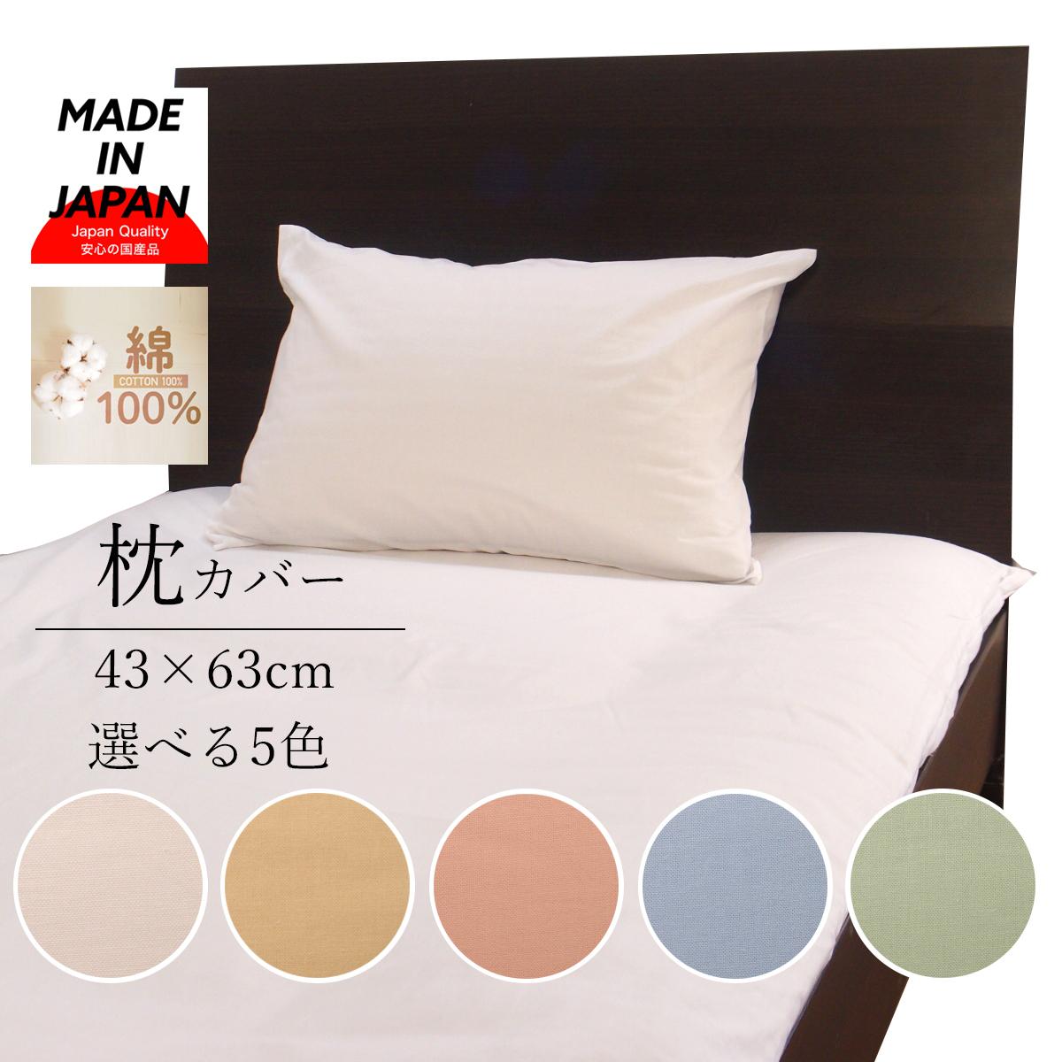 パールコレクション 枕カバー 43×63 43×63cm 綿100% 安心 アイテム勢ぞろい 一口につき2枚まで ピロケース 5色の中からお選び下さい 選択 安全の日本製ネコポスにも対応いたします