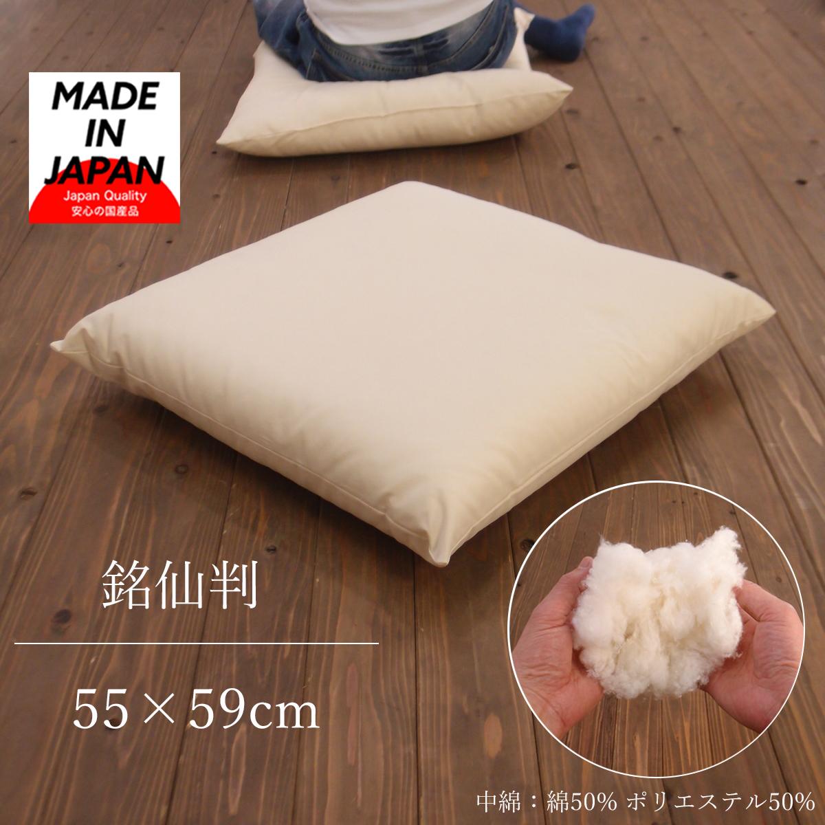 高級な 座布団 中身 付与 飲食店さんや居酒屋さんなど業務用としても最適です 日本製ヌード座布団 銘仙判 55×59cm 55 59 中材 ざぶとん