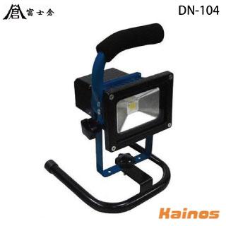 【DN-104】 富士倉 LED-10W PRO LIGHT WORK 充電式投光器