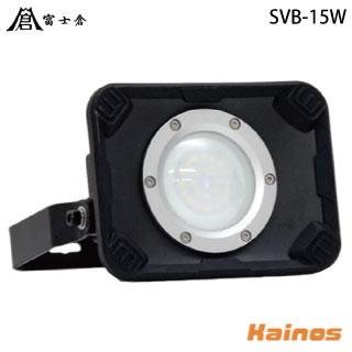富士倉 PRO仕様 業界No.1 ランキングTOP10 HIGH SVB-15W POWER 15W充電式投光器
