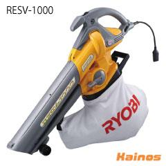 <リョービ RYOBI> [RESV-1000]ブロワバキューム 100V 吸込仕事率 低速67W 高速131W ダストバッグ容量25L