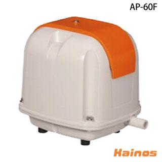 安永 エアポンプ 電磁式エアーポンプ 【AP-60F】 AC100V 50Hz 60Hz (安永 エアーポンプ 浄化槽 ブロア トイレ 消臭 ブロワ ヤスナガ)
