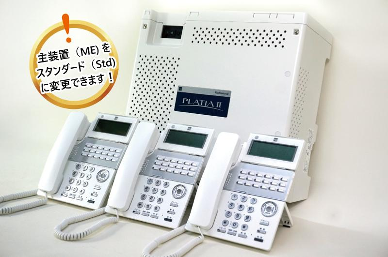 【新品ビジネスフォンセット】愛知県内・取付工事付 SAXA製 PLATIA2(プラティア2)光電話対応機器 ・PT1000-2 Pro(1台)・ アナログ4回線(1枚)・TD810白電話機(3台) (主装置をスタンダードに変更できます!)