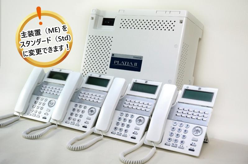 【新品ビジネスフォンセット】愛知県内・取付工事付 SAXA製 PLATIA2(プラティア2)光電話対応機器 ・PT1000-2 Pro(1台)・ アナログ4回線(1枚)・TD810白電話機(4台) (主装置をスタンダードに変更できます!)