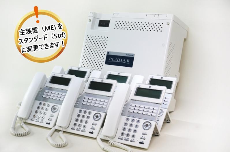 【新品ビジネスフォンセット】愛知県内・取付工事付 SAXA製 PLATIA2(プラティア2)光電話対応機器 ・PT1000-2 Pro(1台)・ アナログ4回線(1枚)・TD810白電話機(6台) (主装置をスタンダードに変更できます!)