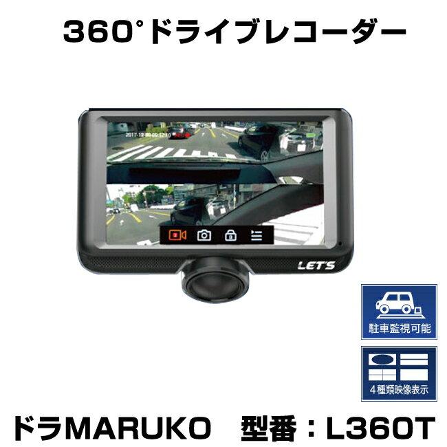 ドライブレコーダー・LET'S製 ドラMARUKO全方位360度カメラ搭載!駐車監視モードも搭載・再生中も指先で画角変更可能!夜間撮影も可能!