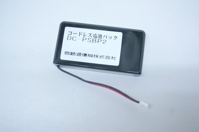 【新品】IWATSU 岩崎通信機 デジタルコードレス用デンチパック DC-PS6PSBP2(I)ASSY