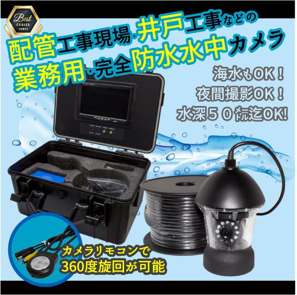 【新品・塚本無線】・WTW-WPA40W-9(専用電源付属) ・アナログ41万画素 ホワイトLED・360度左右旋回機能搭載 水中カメラ ポータブル7インチモニター内蔵ケースセット ご注文後のキャンセルは出来ません。