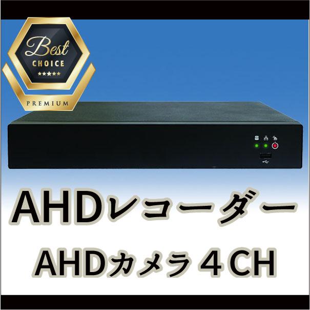 【新品・塚本無線】WTW-DA754-1TB ・AHD4CHデジタルレコーダー(DVR)ご注文後のキャンセル、返品、交換(初期不良以外)は出来ません。