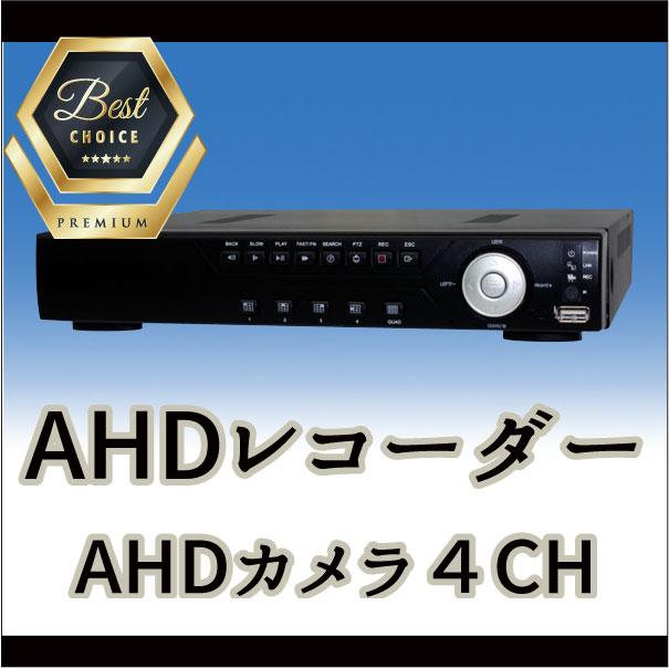 【新品・塚本無線】WTW-DA945H-1TB ・AHD デジタルレコーダー(1TB搭載モデル) 発注商品の為ご注文後のキャンセル、返品、交換(初期不良以外)は出来ません。