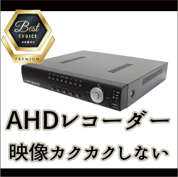 【新品・塚本無線】WTW-DA985-1TB ・136万画素AHDシリーズ 8chデジタルビデオレコーダー(DVR) 発注商品の為ご注文後のキャンセル、返品、交換(初期不良以外)は出来ません。