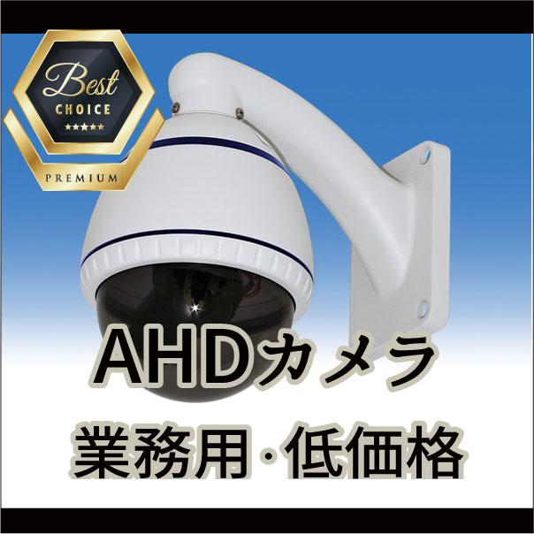 【新品・塚本無線】WTW-ADC301HJP(電源アダプター付) ・AHD 屋外防滴 バリフォーカルレンズ搭載 ドーム型カメラ 発注商品の為ご注文後のキャンセル、返品、交換(初期不良以外)は出来ません。