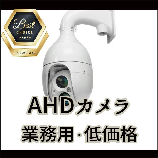 【新品・塚本無線・受注生産品】WTW-ADRY276HE(カメラ単品、電源付属)・220万画素AHDシリーズ 屋外防滴仕様 PTZ(パン・チルト・ズーム機能)赤外線カメラ 発注商品の為ご注文後のキャンセル、返品、交換(初期不良以外)は出来ません。