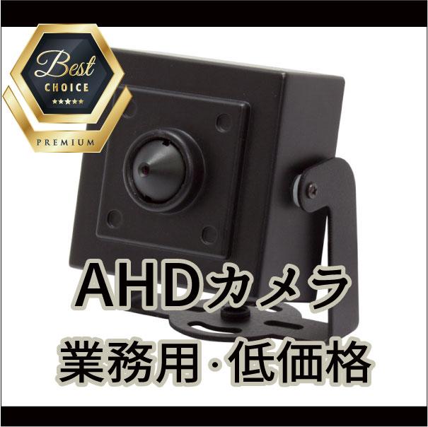 【新品・塚本無線】WTW-AM84NEU-2(電源アダプター付) ・100万画素AHDシリーズ 屋内専用 ピンホールレンズ搭載 ミニチュアカメラ 発注商品の為ご注文後のキャンセル、返品、交換(初期不良以外)は出来ません。
