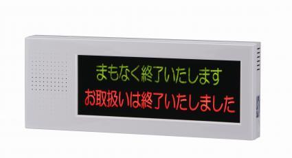 【新品・アツミ電氣製】遠隔監視システム 案内灯 CL20発注商品の為ご注文後のキャンセル、返品、交換(初期不良以外)は出来ません。